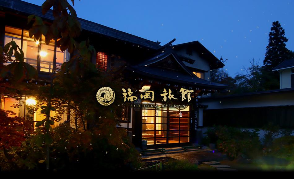 長野県戸隠 福岡旅館へようこそ