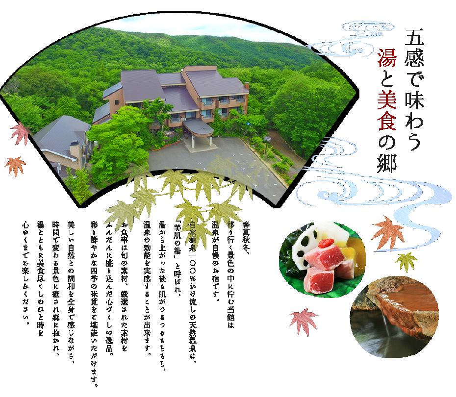 五感で味わう湯と美食の郷