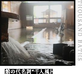 当館の代名詞「千人風呂」