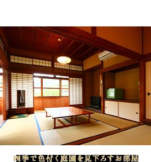 客室「松」 四季で色付く庭園を見下ろすお部屋