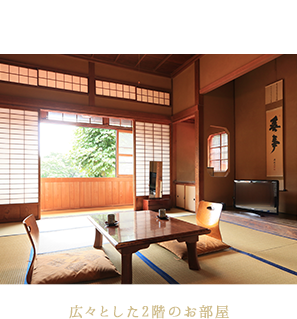 客室「竹/梅」 広々とした2階のお部屋