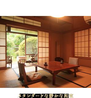 客室「桜/百合」 スタンダードな静かな和室