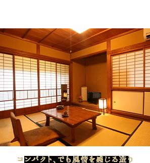 客室「萩」 コンパクト、でも風情を感じる造り